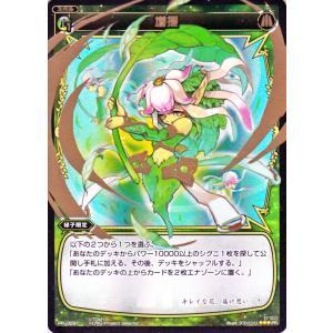 ウィクロス 増援(パラレル・プロモーション) PR card-museum