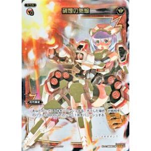 ウィクロス 硝煙の気焔(パラレル・プロモーション) PR card-museum