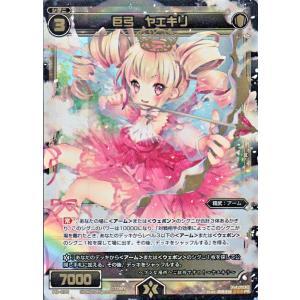 ウィクロス 巨弓 ヤエキリ(パラレル・プロモーション) PR card-museum