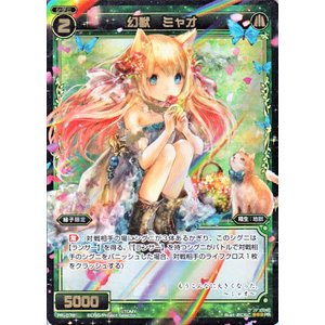 ウィクロス 幻獣 ミャオ(パラレル・プロモーション) PR card-museum