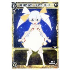 ウィクロス 新月の巫女 タマヨリヒメ パラレル仕様  SP WX-SP05 ウィクロス カードガム|card-museum