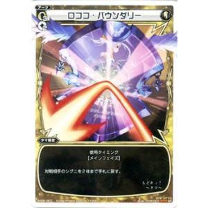 ウィクロス ロココ・バウンダリー SP WX-SP05 ウィクロス カードガム|card-museum