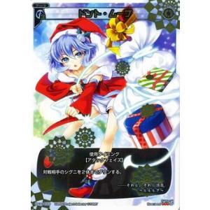 ウィクロス ドント・ムーブ クリスマスパック WX-SP11|card-museum