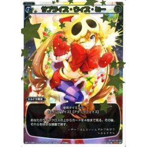 ウィクロス サプライズ・ウィズ・ミー クリスマスパック WX-SP11|card-museum