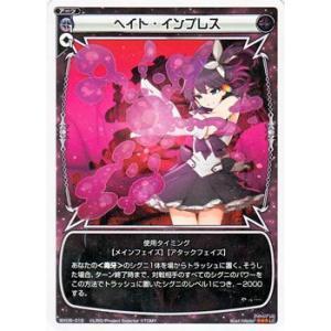 ウィクロス ヘイト・インプレス ルリグコモン LC WX-05|card-museum