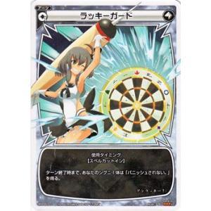ウィクロス ラッキーガード ルリグコモン LC WX-05|card-museum