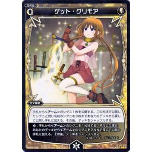 ウィクロス ゲット・グリモア レア R WX-05|card-museum