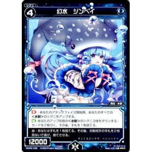 ウィクロス 幻水 ジンベイ レア R WX-05|card-museum