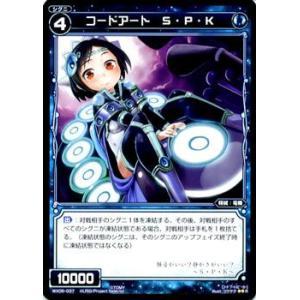 ウィクロス コードアート S・P・K スピーカー レア R WX-05|card-museum