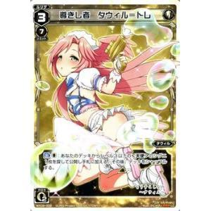 ウィクロス 導きし者 タウィル=トレ ルリグコモン LC WX-09 card-museum