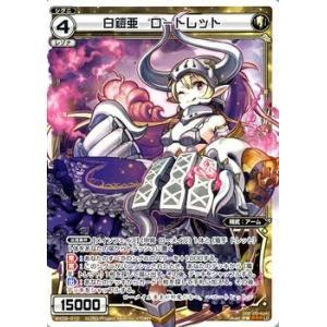 ウィクロス 白鎧亜 ロートレット ルリグコモン LC WX-09 card-museum