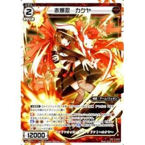 ウィクロス 赤爆忍 カクヤ ルリグコモン LC WX-09 card-museum