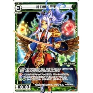 ウィクロス 緑幻獣 モモ ルリグコモン LC WX-09 card-museum