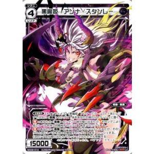 ウィクロス 黒魔姫 アンナ・スタンレー ルリグコモン LC WX-09 card-museum