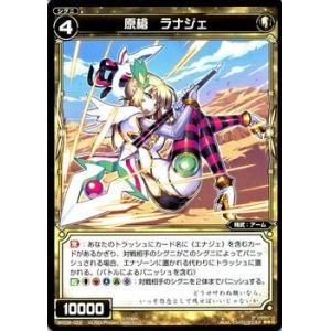 ウィクロス 原槍 ラナジェ レア R WX-09 card-museum