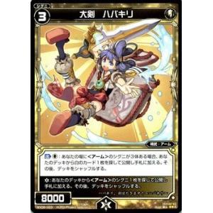 ウィクロス 大剣 ハバキリ レア R WX-09 card-museum