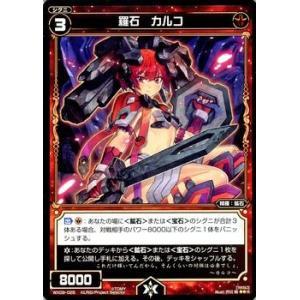ウィクロス 羅石 カルコ レア R WX-09 card-museum