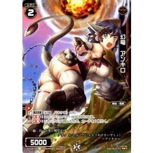 ウィクロス 幻竜 アンキロ レア R WX-09 card-museum