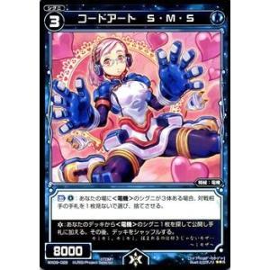 ウィクロス コードアート S・M・S ショルダーマッサージャー レア R WX-09 card-museum