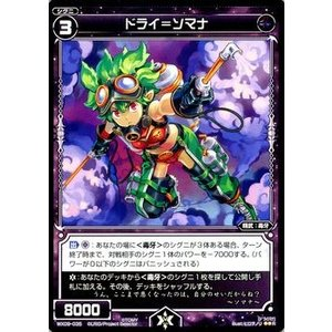 ウィクロス ドライ=ソマナ レア R WX-09 card-museum