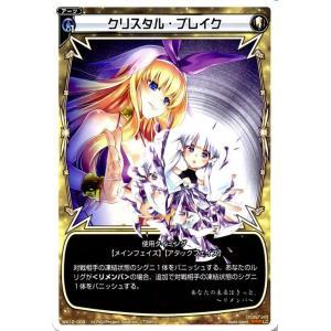 ウィクロス クリスタル・ブレイク ルリグコモン WX-12 card-museum
