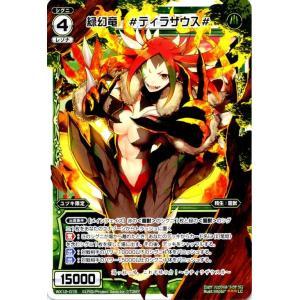 ウィクロス 緑幻竜 #ティラザウス# ルリグコモン WX-12 card-museum