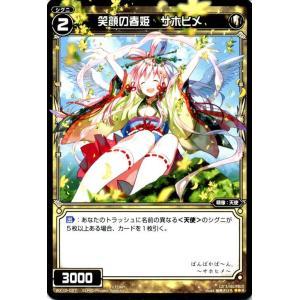 ウィクロス 笑顔の春姫 サホヒメ レア WX-12 card-museum