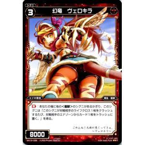 ウィクロス 幻竜 ヴェロキラ レア WX-12 card-museum