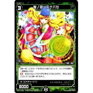 ウィクロス 参ノ遊 スナバセ レア WX-12 card-museum