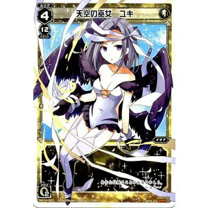 ウィクロス 天空の巫女 ユキ WX-14 007|card-museum