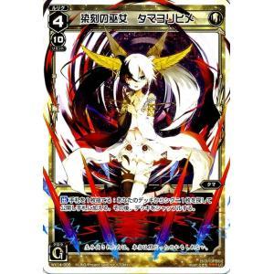 ウィクロス 染刻の巫女 タマヨリヒメ WX-14 008|card-museum