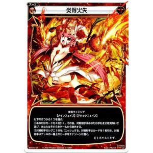 ウィクロス 炎得火失 WX-14 011|card-museum