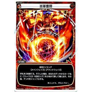 ウィクロス 炎軍奮闘 WX-14 012|card-museum