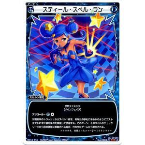 ウィクロス スティール・スペル・ラン WX-14 014|card-museum
