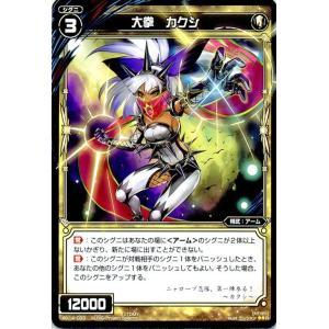 ウィクロス 大拳 カクシ レア WX-14 033|card-museum