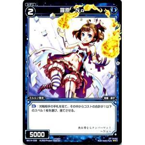 ウィクロス 羅原 Na ナトリウム レア WX-14 038|card-museum