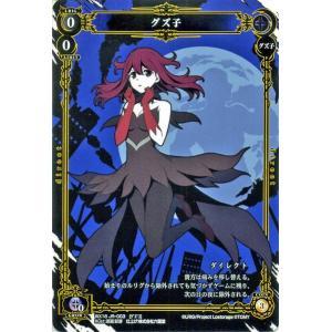ウィクロス グズ子(ルリグ人狼) アンソルブドセレクター WX18-JR003|card-museum