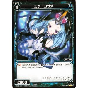 ウィクロス 幻水 コザメ WXD-06 ブルーリクエスト|card-museum