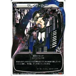 ウィクロス グレイブ・ナイト WXD-07 ブラッククレイヴ