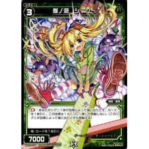 ウィクロス 参ノ遊 シーソー グリーンドリーム WXD-12|card-museum
