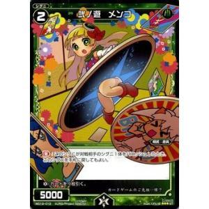 ウィクロス 弐ノ遊 メンコ グリーンドリーム WXD-12|card-museum