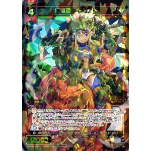 ウィクロス 幻竜姫 ギガノド(スーパーレア) WXEX02 アンブレイカブルセレクター | シグニ ...