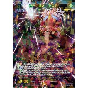 ウィクロス 色欲の魔人 アスモデ(スーパーレア) WXEX02 アンブレイカブルセレクター | シグ...