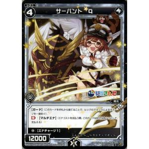 ウィクロス サーバント Q(コモン) WXK10 コリジョン   にじさんじ シグニ 精元 無 card-museum