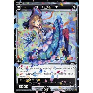 ウィクロス サーバント T(コモン) WXK10 コリジョン   にじさんじ シグニ 精元 無 card-museum