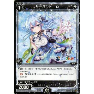 ウィクロス サーバント O(コモン) WXK10 コリジョン   にじさんじ シグニ 精元 無 card-museum