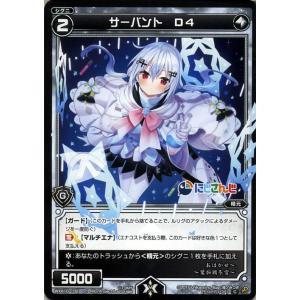 ウィクロス サーバント D4(コモン) WXK10 コリジョン   にじさんじ シグニ 精元 無 card-museum