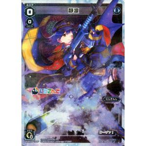 ウィクロス 静凛(パラレル) WXK10 コリジョン   にじさんじ ルリグ  青 card-museum