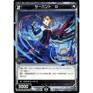 ウィクロス サーバント D(コモン) WXK11 ブースターパック リンカーネイション   にじさんじ シグニ 精元 無 card-museum