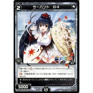 ウィクロス サーバント D4(コモン) WXK11 ブースターパック リンカーネイション   にじさんじ シグニ 精元 無 card-museum